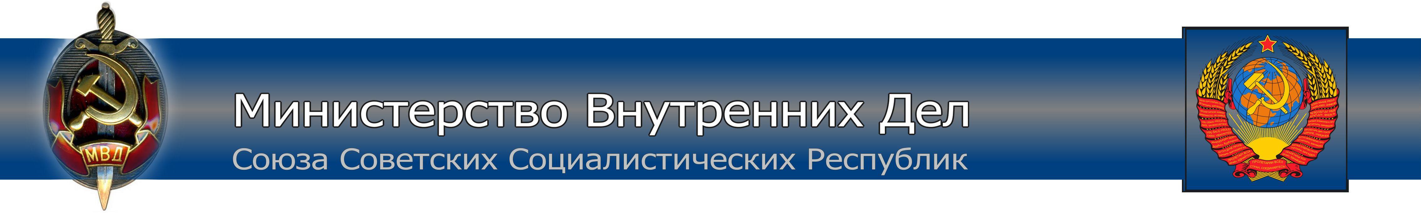 Министерство Внутренних Дел Союза Советских Социалистических Республик