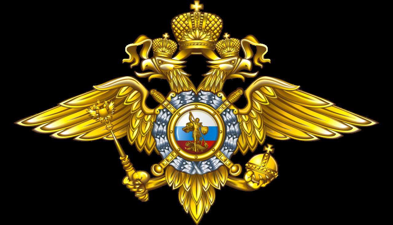 Министерство внутренних дел российской федерации это