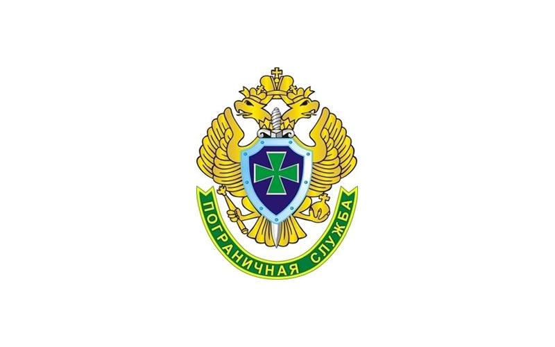 Пограничная служба Федеральной службы безопасности Российской Федерации
