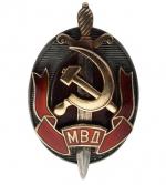 Министерство внутренних дел РСФСР
